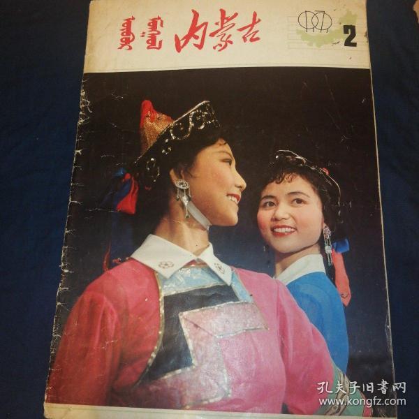 内蒙古画报 1979.2   汉蒙双语