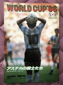 原版足球画册 1986墨西哥世界杯特刊 最好的日文版本 难得一见的86全彩画册 谢绝议价
