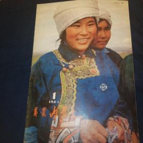 内蒙古画报 1983.1  蒙汉双语