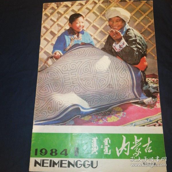 内蒙古画报  1984.1  蒙汉双语