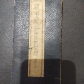 《不动尊秘密陀罗尼经》经折装原装一厚册全,1934年 皮纸精印,部分带图,字体古朴漂亮,纸张很老质量极好,密教仪轨经典。