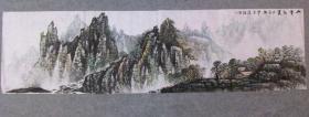 杨老师 国画山水 山重水复 六尺对开画心 软片手绘真迹