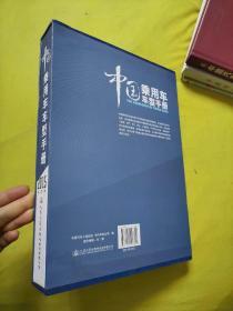 中国乘用车车型手册 2015纪念版(含书盒)PD