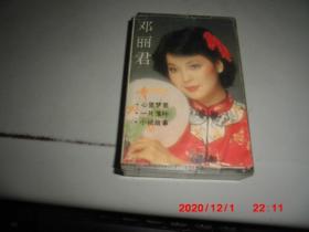 磁带:邓丽君 甄妮 等封面(3合  注意看描述)