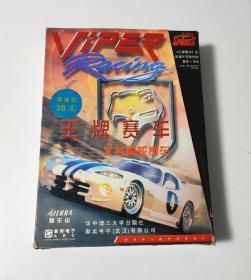 游戏光盘 王牌赛车 Win95/98老游戏 稀有