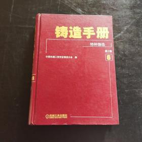 铸造手册 第6卷 特种铸造【第2版】