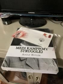 MEIN KAMPF(16开平装 全新未拆封)