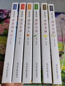 六角丛书:感恩阅读-感恩父母、感恩亲人、感恩生活、感恩自然、感恩老师、感恩朋友(全6册) 16开本  包快递费