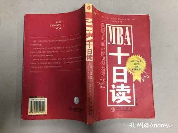 MBA十日读:美国著名商学院课程精要