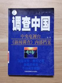 调查中国——中央电视台{新闻调查】内部档案(第一部)