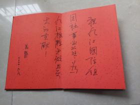 嘉宾题名录(内有很多九江名人签名)