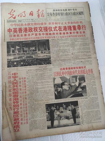 光明日报1997年 7月1日-7月31日