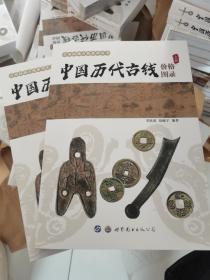 中国历代古钱价格图录上下两册正版未拆封送两枚书签