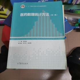 """医药数理统计方法(第3版)/""""十二五""""普通高等教育本科国家级规划教材"""