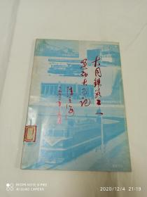 大同铁路工人运动大事记(1895--1986)初稿