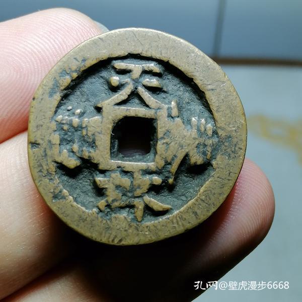 4163.天启泰昌合面 紫铜雕母