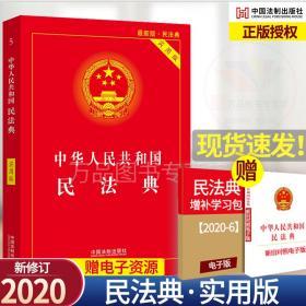 【正品现货】2021年实施 正版最新版 民法典全套新修订版中华人民共 和国民法典实用版中国法制出版社2020年版解读解释法律书籍