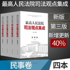 最高人民法院司法观点集成(第二版)·民事卷