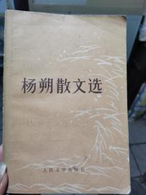 杨朔散文选
