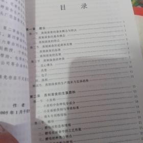 蒸制面食生产技术(第2版)