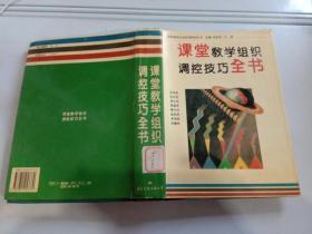 课堂教学组织调控技巧全书。