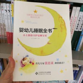 婴幼儿睡眠全书(小土教你守护安睡宝贝)