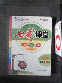 七彩课堂 语文 四年级上册