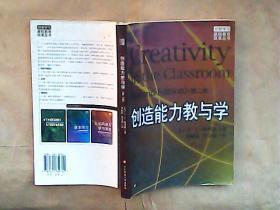 创造能力教与学 第二版