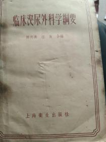 50年代旧书  临床泌尿外科学钢要