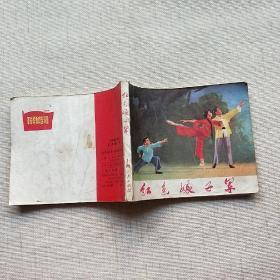 连环画:红色娘子军