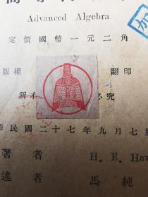 民国时期版权票(文化学社)