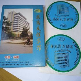 80年代 洛阳友谊宾馆 明信片 10张全