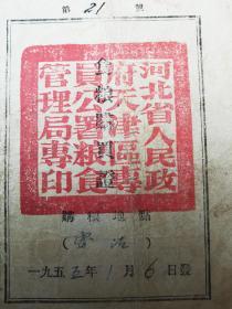 食粮购买证(河北省天津区专员公署粮食管理局)五十年代