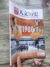 国家人文历史2020年10\15