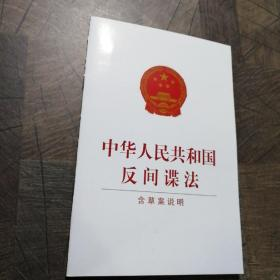 中华人民共和国反间谍法,