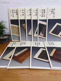 中华宝典—中国国家博物馆藏法帖书系(第一辑)