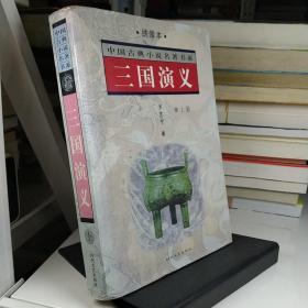 三国演义(上册)——中国古典小说名著书系