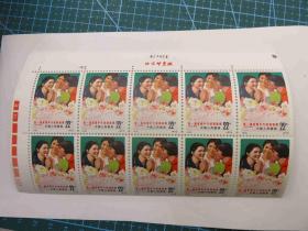 24#1972年编号邮票N48带北京邮票厂铭、印刷号、色标-十联邮票