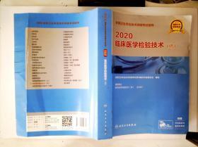 2020全国卫生专业技术资格考试指导·临床医学检验技术(师)(配增值)