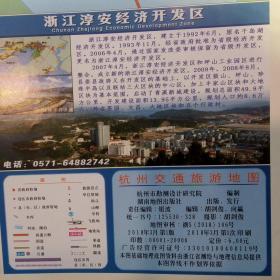 杭州交通旅游地图(2018年第1版第1次印刷)