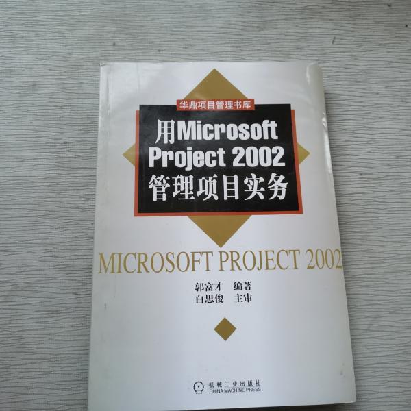 用Microsoft Project2002管理项目实务