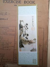 荣宝斋书签一枚(作奖品使用)