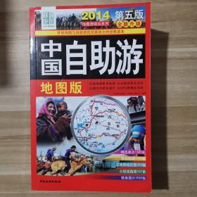 2014中国自助游 : 地图版(第五版) 现货如图  /