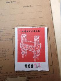 天津市艺术博物馆参观券(三分加盖改值叁角)
