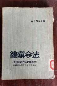 法令汇编 1950 包邮挂刷