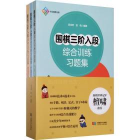 【正版】围棋三阶段入段综合训练习题集(25级至业余1段)全3册