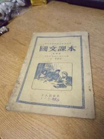 职工业余学校中级班适用:国文课本(第四册)