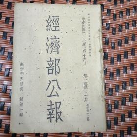 经济部公报 (中华民国二十七年十二月十六日第一卷第十一期至第一卷第二十一期21册合售)