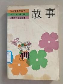 儿童文学丛书故事