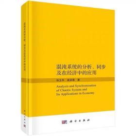混沌系统的分析.同步及在经济中的应用 徐玉华 科学出版社